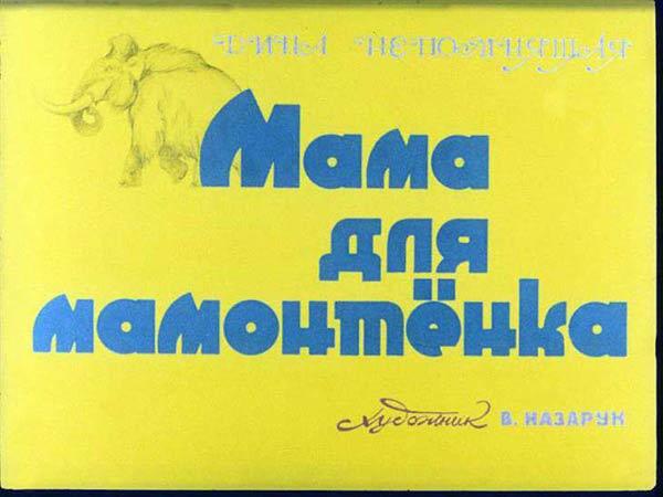 Пленочный диафильм Мама для мамонтенка купить с доставкой по России