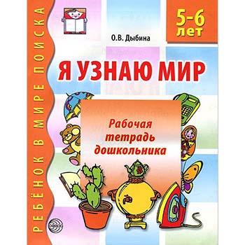 Я узнаю мир Рабочая тетрадь для детей 5-6 лет