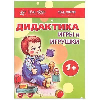 Комплект книг Дидактика Игры и игрушки от 1 года