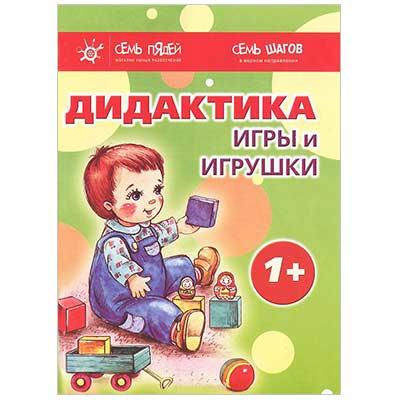 Комплект книг для развития ребенка Дидактика Игры и игрушки от 1 года