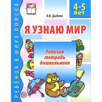 Я узнаю мир Рабочая тетрадь для детей 4-5 лет