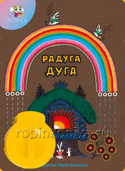 Диафильм для проектора Светлячок Радуга дуга купить в интернет-магазине robinzoniya.ru.