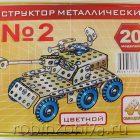Конструктор металлический цветной №2 (195 элементов, 20 моделей)