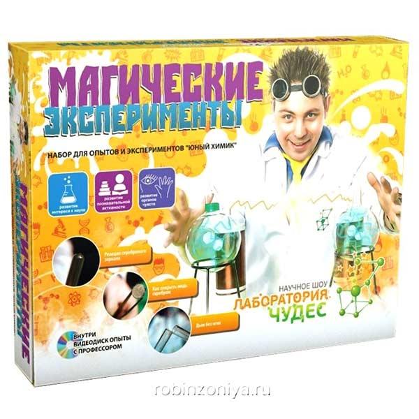 Юный химик Магические эксперименты купить по выгодной цене в интернет-магазине robinzoniya.ru.