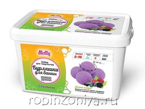 Бомбы для ванн Лесные ягоды Molly купить с доставкой по России в интернет-магазине robinzoniya.ru.