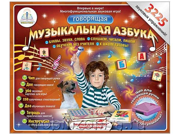 Говорящая музыкальная азбука для говорящей ручки Знаток купить в интернет-магазине robinzoniya.ru.