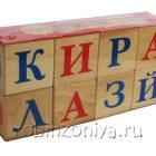 Кубики Алфавит, 8 штук
