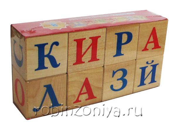 Кубики Алфавит 8 штук для обучения детей чтению купить с доставкой по России в интернет-магазине robinzoniya.ru.