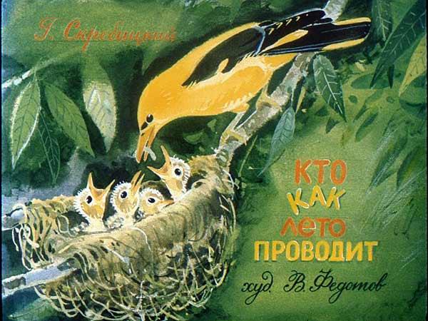 Пленочный диафильм Кто как лето проводит купить с доставкой по России