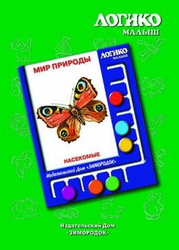 Логико-малыш Карточки к планшету Насекомые