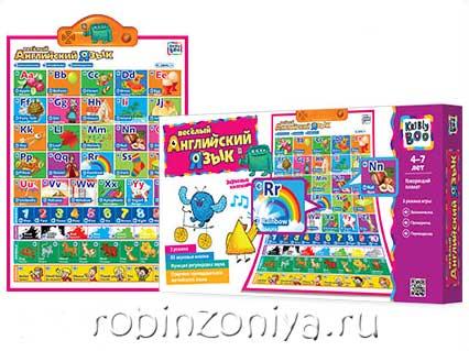 Звуковой плакат Веселый Английский язык купить в интернет-магазине robinzoniya.ru.