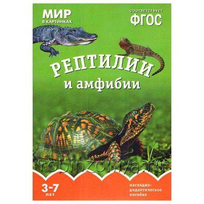 Рептилии и амфибии Мир в картинках, Наглядный материал по ФГОС, А4