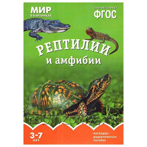 Рептилии и амфибии Мир в картинках Наглядный материал
