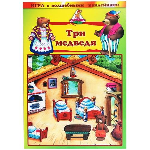Книга с наклейками Три медведя купить в интернет-магазине robinzoniya.ru.
