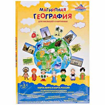 Магнитная книга для малышей Магнитная география