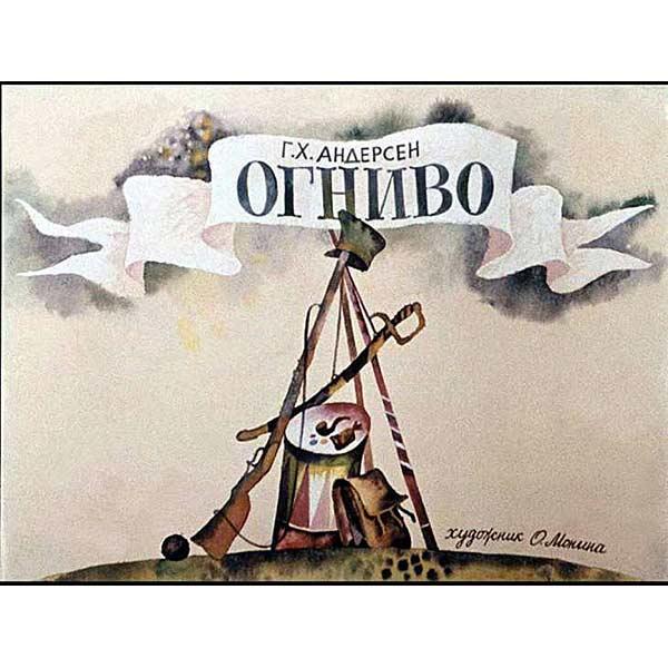 Пленочный диафильм Огниво купить в интернет-магазине robinzoniya.ru.