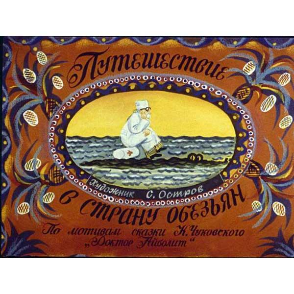 Пленочный диафильм Путешествие в страну обезьян (Айболит) купить в интернет-магазине robinzoniya.ru.