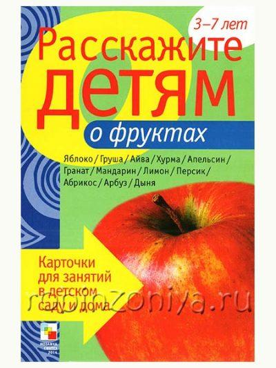 Дидактические карточки Расскажите детям о фруктах