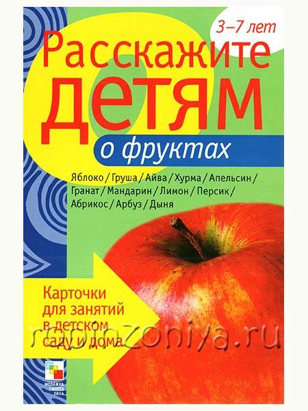 Карточки дидактические для детей о фруктах купить с доставкой по России в интернет-магазине robinzoniya.ru.