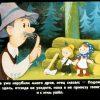 Пленочный диафильм Янчи и Юлишка