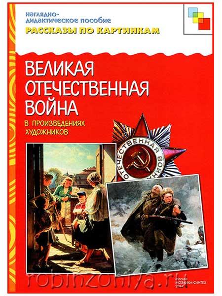 Карточки рассказы по картинкам ВОВ в произведениях художников купить можно в Робинзонии.