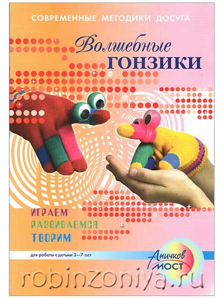 Методическое пособие к игре Волшебные гонзики купить можно в Робинзонии с доставкой по всей России.