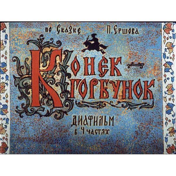Пленочный диафильм Конек Горбунок купить в интернет-магазине robinzoniya.ru.