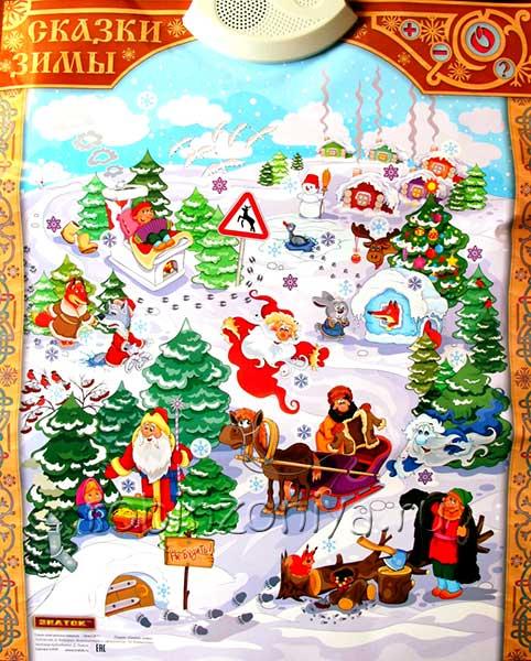 Электронный плакат Знаток Сказки зимы купить в интернет-магазине robinzoniya.ru.