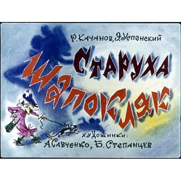 Пленочный диафильм Шапокляк купить в интернет-магазине robinzoniya.ru.