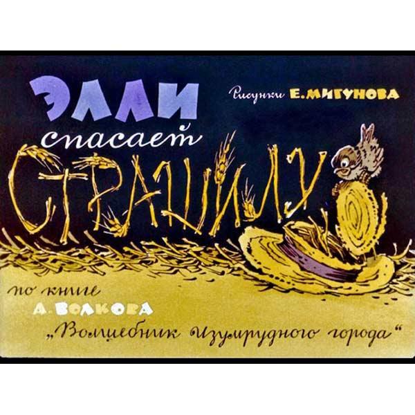Пленочный диафильм Элли спасает страшилу купить в интернет-магазине robinzoniya.ru.