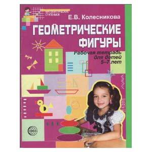 Геометрические фигуры Рабочая тетрадь для детей 5-7 лет