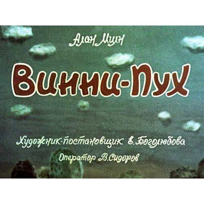 Пленочный диафильм Винни-пух