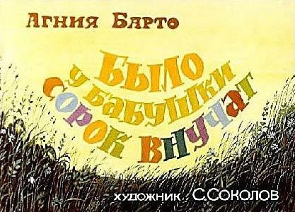 Пленочный диафильм Было у бабушки сорок внучат купить с доставкой по России в интернет-магазине robinzoniya.ru.