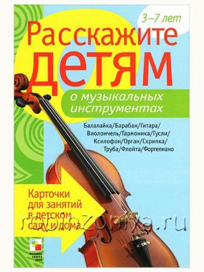 Дидактические карточки Расскажите детям о музыкальных инструментах