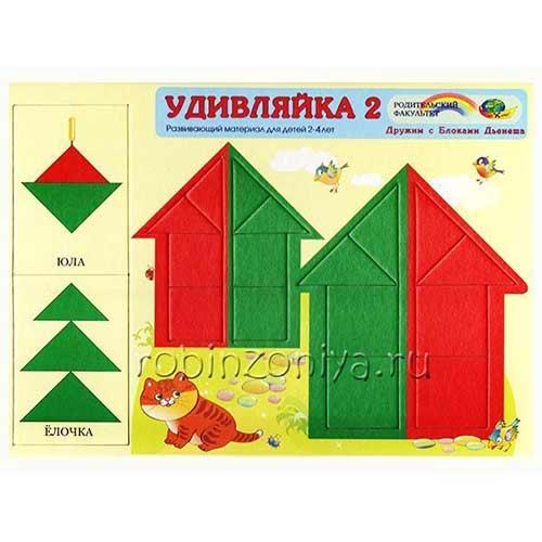 Удивляйка 2 к блокам Дьенеша купить в интернет-магазине robinzoniya.ru.