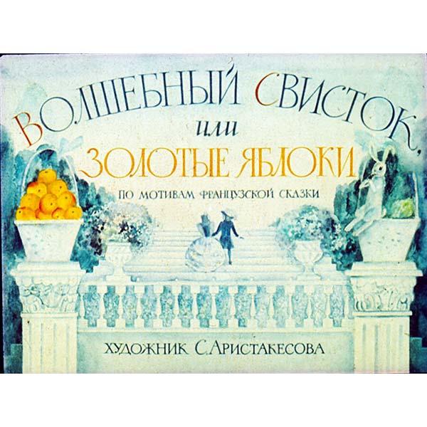 Пленочный диафильм Волшебный свисток купить в интернет-магазине robinzoniya.ru.