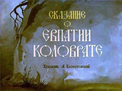 Пленочный диафильм Сказание о Евпатии Коловрате