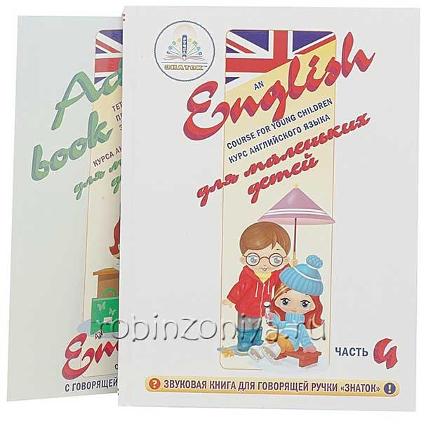 Говорящая книга Знаток английский для детей 4 часть купить в интернет-магазине robinzoniya.ru.
