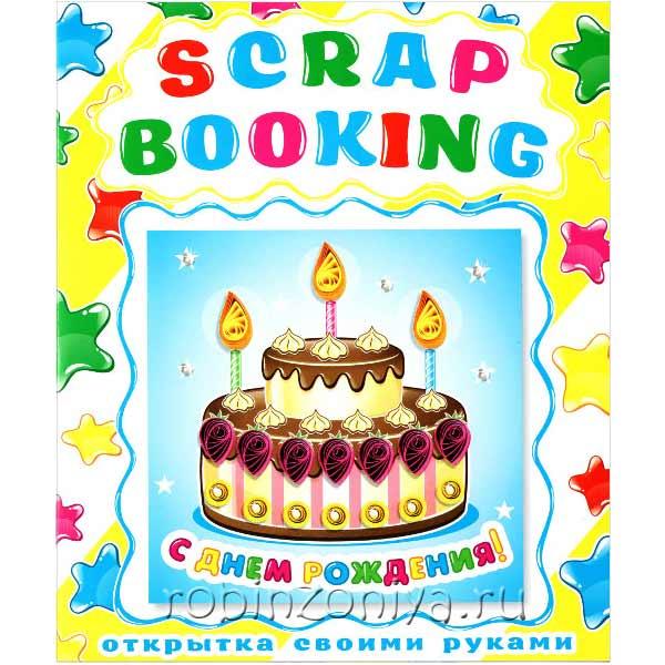 Набор для создания открыток в технике скрапбукинг С днем рождения купить в интернет-магазине robinzoniya.ru.