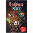 Набор дополнительных карточек к игре Имаджинариум Ариадна