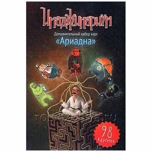 Дополнительные карточки к игре Имаджинариум Ариадна купить в интернет-магазине robinzoniya.ru.