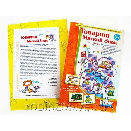 Дидактическая игра Товарищ Мягкий знак купить с доставкой по России в интернет-магазине robinzoniya.ru.