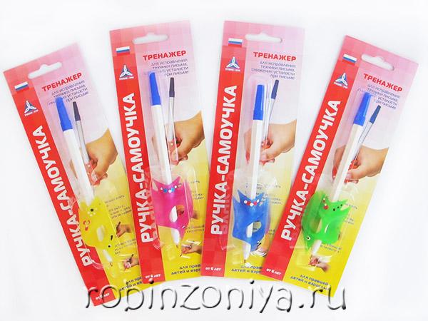 Ручка самоучка для исправления техники письма купить в интернет-магазине robinzoniya.ru.