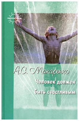 Человек должен быть счастливым, А. С. Макаренко