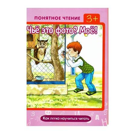 Понятное чтение Чье это фото детская книга