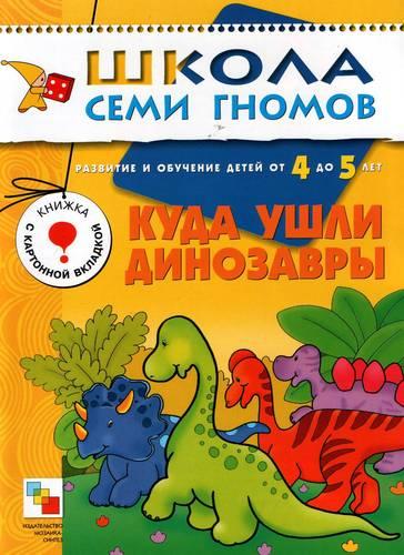 Школа семи гномов от 4 до 5 лет Куда ушли динозавры