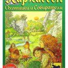 Настольная игра Каркассон Охотники и собиратели