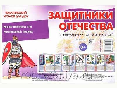 Тематический уголок для детского сада Защитники Отечества купить в интернет-магазине robinzoniya.ru.