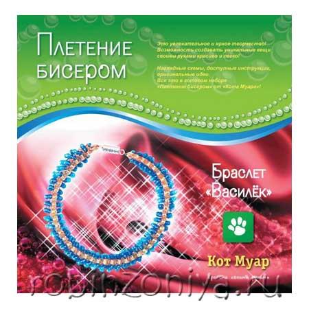 Набор для плетения бисером Браслет Василек купить в интернет-магазине robinzoniya.ru.