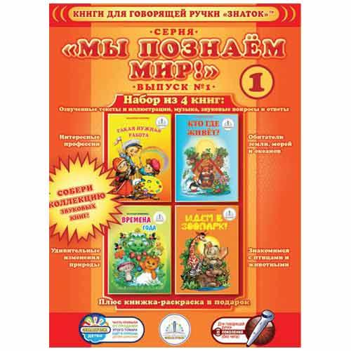 Книги для говорящей ручки Знаток Мы познаём мир выпуск 1 купить в интернет-магазине robinzoniya.ru.